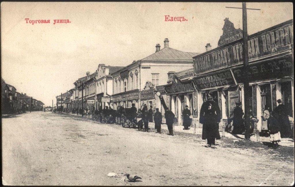 Старый Елец - Торговая улица.