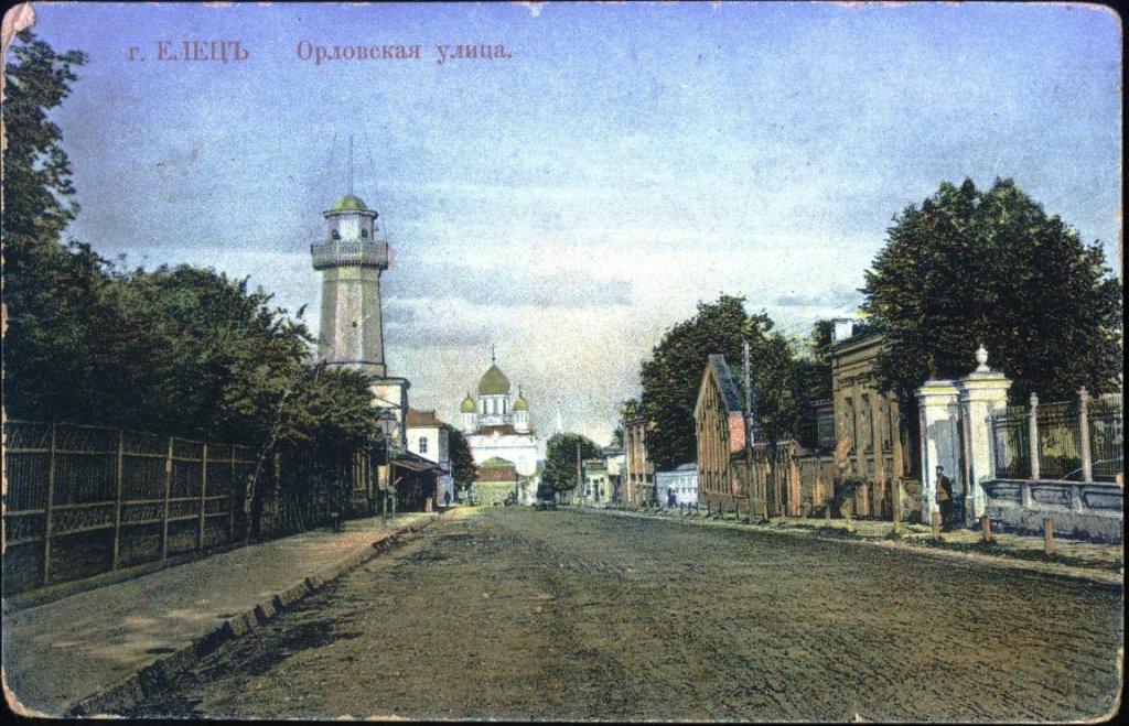 Старый Елец - Орловская улица.