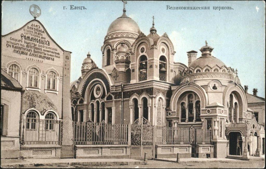 Старый Елец - Великокняжеская церковь.