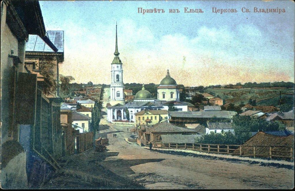 Старый Елец - Церковь Св.Владимира