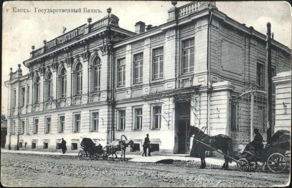 Старый Елец - Почтамтъ.